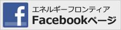 エネルギーフロンティアFacebookページ