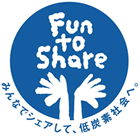 Fun to Share みんなでシェアして、低炭素社会へ。